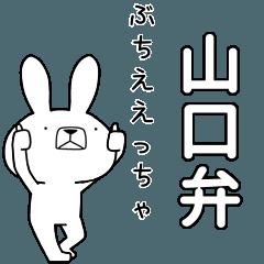BIG Dialect rabbit [yamaguchi]