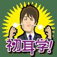 Hayashi sensei ga odorku Hatsumimigaku