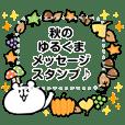 ゆるくまメッセージスタンプ4秋