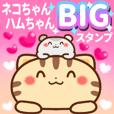 ネコちゃん ハムちゃん 【BIGスタンプ】