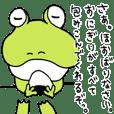 カエルに生まれて4(あいづち)