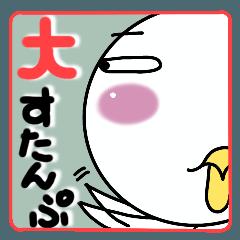 BIG SHIRATORIsan