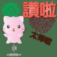 甜美粉紅貓-超實用日常用語讓你更方便選用