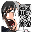 Ishida's terrible sticker