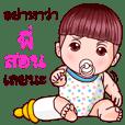 Khao Pun Baby