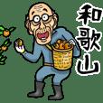 Grandfather of Wakayama