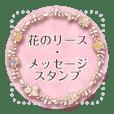 花のリース・メッセージスタンプ
