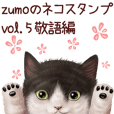 zumo cats sticker vol.5 (Japanese)