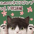 zumoのネコスタンプvol.5 敬語編