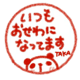 namae from sticker taka keigo