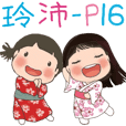 LINGLING and PEIPEI 少女16M-日常会話