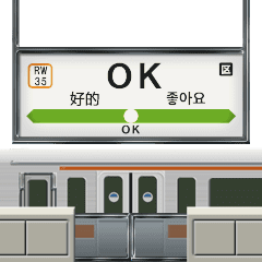 Train and station (animation 3)