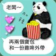 Panda I Love You 3