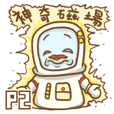 North Rotten Astronaut - P2
