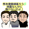 Kumamoto reconstruction