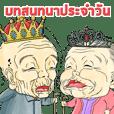การสื่อสารภาษาไทยและอังกฤษ