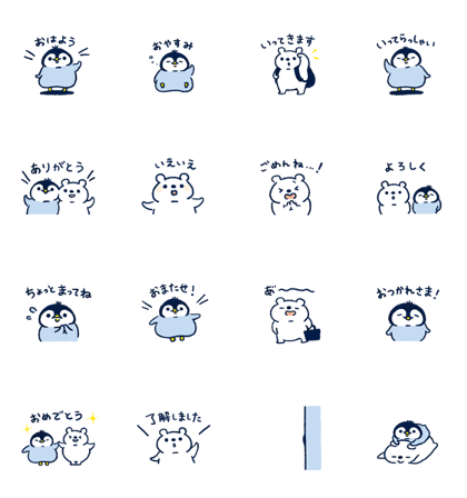 Pokochan's!3 Animation sticker