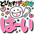 JumpOut Colorful DEKAMOJI Smile Sticker