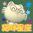 貓咪星座大字貼