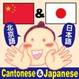Easy! Mandarin ( Japanese subtitles )