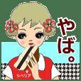レトロチック ルミちゃん 3