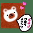 """""""YUMIKO"""" only name sticker"""