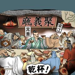 Water Margin (Japanese version)
