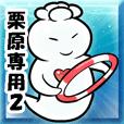 栗原さん専用スタンプ2(クリオネ)