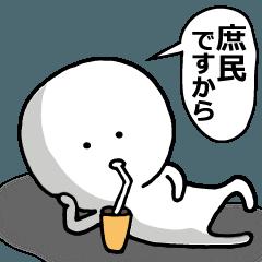 庶民のスタンプ - LINE スタンプ | LINE STORE