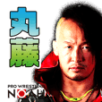 プロレスリング・ノア 丸藤正道スタンプ