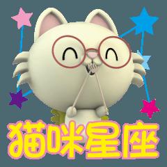 貓咪星座大表情符號貼