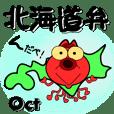 Hokkaido dialect of Oct-kun