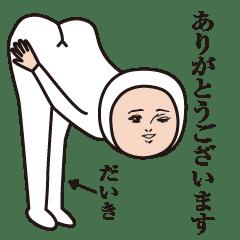 『だいき』のダサかわスタンプ(BIG)