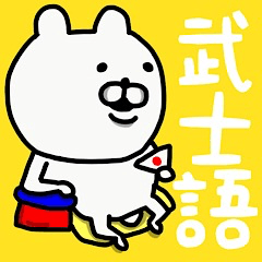 YOU LOVE BEAR SAMURAI WARD