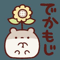 Relaxed Honorific Hamster(large letter)