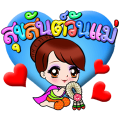 Animation Lucky Love Mom Big Word 2