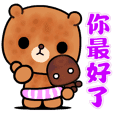 The cute bear and funny guy