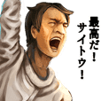 The Saito Sticker