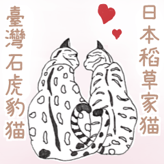 Sticker of Japan cat and Taiwan cat(TW)