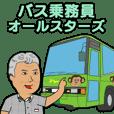 バス乗務員オールスタースタンプ