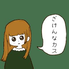 毒舌ぴえんちゃん3