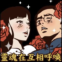 สติ๊กเกอร์ไลน์ Soap Opera-The Flame of Love 9