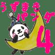 うずまきパンダ4