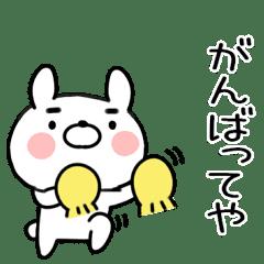 ウサギちゃんとヒヨコちゃん(関西弁)