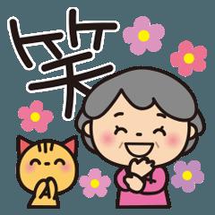 Grandma's interjection sticker[Japanese]