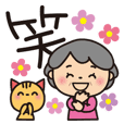Grandma's interjection sticker[Japanese]