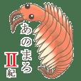 Ancient creature Anomalocaris 2.