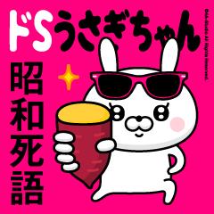 DO-S Rabbit 22 (Showa)