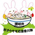 Sanuki dialect rabbit