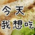 今天,我想要吃…